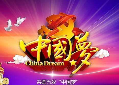 经典中国梦图片素材