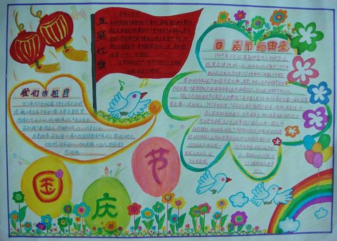 2013年十一国庆节学生手抄报参考范本